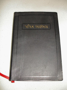 Gujarati Bible / Gujarati O.V. Reference Holy Bible / 2005 Print