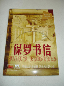 Paul's Epistles recorded in Chinese language on MP3 CD with a chapter by chapter workbook