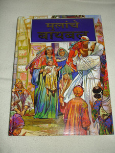 The Bible for Children in Marathi Language / A CLASSIC CHILDREN'S BIBLE