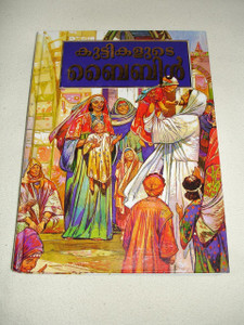The Bible for Children in Malayalam Language / A CLASSIC CHILDREN'S BIBLE