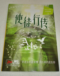 The Book of Acts recorded in Chinese language on MP3 CD with a chapter by chapter workbook / Improving your quiet time