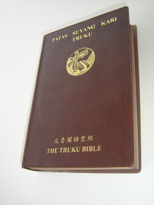 The Truku Bible: Patas Suyang Kari Truku / Today's Taiwan Truku Version / TTRKV62 / The Truku people are an Indigenous Taiwanese tribe
