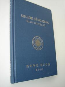 Today's Taiwanese New Testament ROMANISED EDITION / Sin-iok Seng-Keng Hian-Tai Tai-Gu