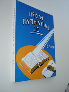 Amharic Bible Study Course 1st Year - Every Day with God / This Bible School textbook is in Amharic from Ethiopia