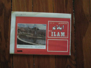 Ilam City Map Iran - Persian and English - Scale 1:4,500 [Paperback]