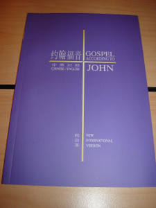 The Gospel of John in Chinese and English for evangelism / BILINGUAL Chinese Union Version