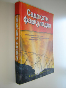 Extreme Devotion by The Voice of the Martyrs / TAJIK Language Edition Translation