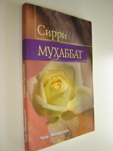 The Secret of Loving by Josh McDowell / Tajik Language Edition - Sirri Muhabbat