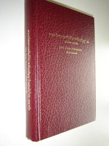 Thai - German Bilingual New Testament / Das Neue Testamente Thai - Deutsch