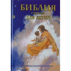Russian Children's Bible 2007 Edition [Hardcover] by Russian Bible Society