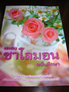 Song of Solomon / Thai Study Version / Translated to Thai / Thailand / Holy Bible