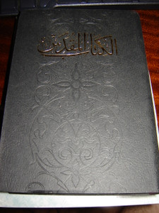 Arabic Bible / PVC cover / Arabic New Van Dyck Bible / NVD 040 series
