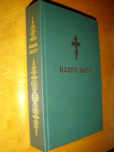 Ukrainian Orthodox New Testament / Green