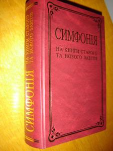 CONCORDANCE to the Ukrainian Bible / SINFONIA dla Biblija