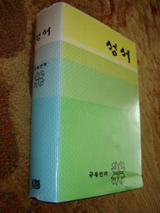 Korean Bible / Common Translation / Printed in Korea