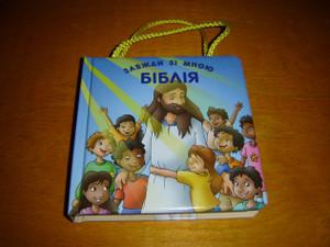 Ukrainian Toddlers Bible / Board Book / Ukrain Children's Bible / easy to carry