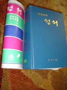 Korean Bible with Apocrypha / Common Translation