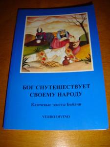 Ukrainian Catholic Children's Bible / Full Color