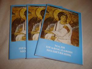 Serbian Small Pocket Orthodox Prayer Booklet / Mali Pravoslavni Malitvenik