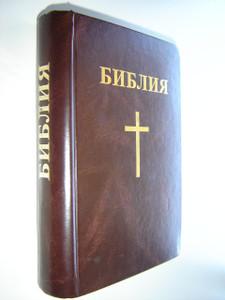 Moldovan Cyrillic Bible / Moldavian Biblia