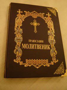 Serbian Orthodox Prayer Book / Pravoslavni Malitvenik from Manastir Rukumija / Full Color