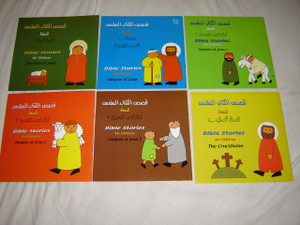 Arabic - English Bilingual Bible story books for Children from Age 3-7 / 6 Booklets: