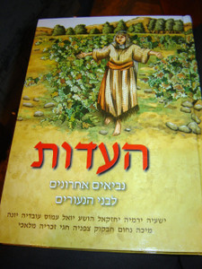 Hebrew Colorful Children's Bible / The TESTIMONY Volume 3 - The Prophets for Youth