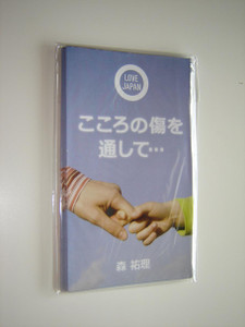 Love Japan Gospel Tract in Japanese / Through a Broken Heart / Encouraging Testimony with Photos