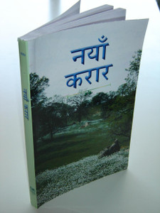 Nepali New Testament Easy-to-Read Version / Printed in India