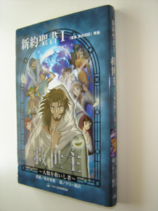 Japanese Comic Strip New Testament - Japanese Manga Series 1 / Messiah - The Salvation of Mankind