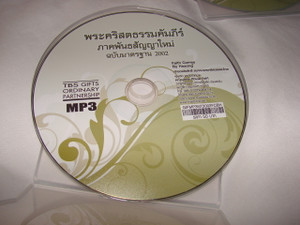Thai MP3 New Testament [CD-ROM] by Bible Society