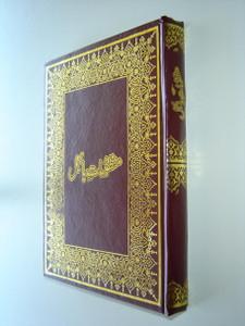 Poetical Books of the Holy Bible in Urdu Language / Burgundy Cover / Psalms, Song of Solomon, etc