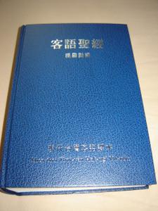 THE HAKKA BIBLE / Today's Taiwan Hakka Version PIN-YIN and Chinese Characters / TTHV63DI