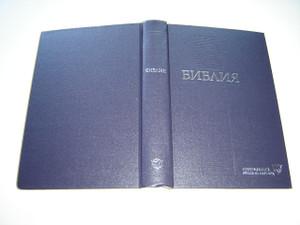 Russian Bible Dark Blue Hardcover 2011 / Modern Contemporary Translation
