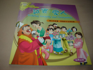 Building Integrity and Compassion / Building Character Through Stories / Chinese - English Bilingual Edition for Children