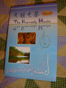 The Heavenly Music Hymnal / 960 Hymns / New Updated Edition