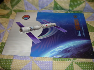 China in Space / Collector's STAMP Booklet / TG-1/SZ-9 Mission