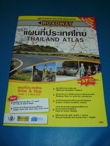 Thailand Atlas & Map Best Selling / Scale 1:1,000,000 / Thai - English Bilingual / Highways throughout Thailand