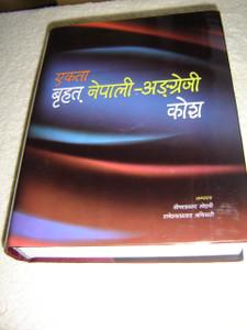 EKTA Comprehensive Academic NEPALI - ENGLISH Dictionary / HUGE Bilingual dictionary