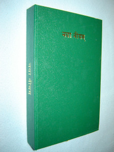 Chepang Language New Testament / God's Word for the Chepang People