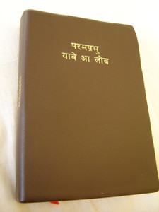 Sunuwar Language Bible / The Word of God in Sunawar Nepal / Sunuwari Holy Bible