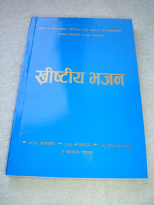 Mid-Size Blue NEPALI Christian Church Hymnal