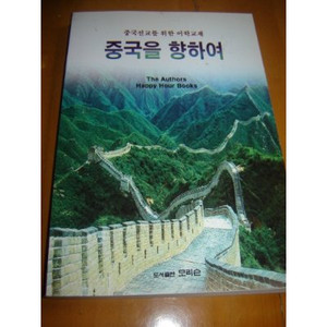 Christian Vocabulary Textbook Korean Version / Chinese Language Learning For Koreans
