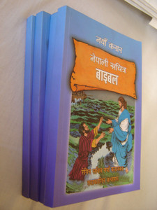 Nepali Language Children's New Testament / Comic Strip Nepalese New Testament Bible / David C. Cook
