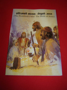 Nepalese Language Christmas Story Illustrated / The Promised Child: The Birth of Jesus