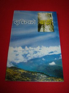 The Gospel of Matthew in Nepali Language / Way of Salvation / New Revised Nepali Version