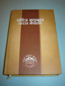 Nepali Holy Bible / SIMPLE NEPALI TEXT / Great for learners of Reading and Writing of Nepali Script