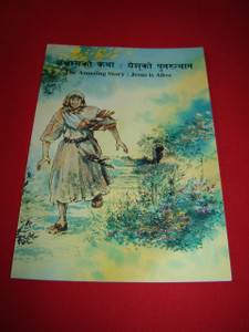 Nepalese Language The Resurrection Story Illustrated / Amazing Story: Jesus is Alive / by Carine Mackenzie