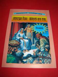 Nepali Language Bible Comic Book for Children / Story of Joseph