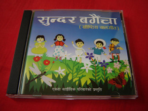 Nepali Children's Christian Worship CD / 10 Beautiful Children's Songs in Nepalese Language